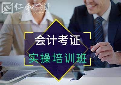 东莞厚街会计考证实操职称培训业余班