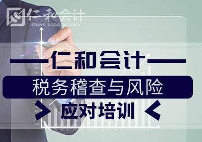 上海仁和会计房地产税务筹划培训班