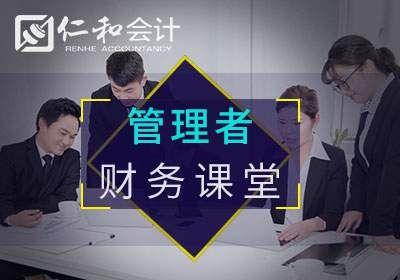 石家庄仁DV6管理者的财务课堂