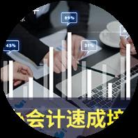 杭州主办会计速成培训