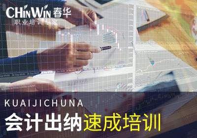 杭州会计速成培训班