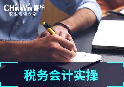 杭州税务会计实操培训