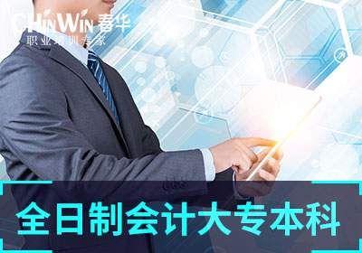 余姚全日制会计大专/本科培训
