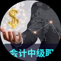杭州会计中级职称考试培训
