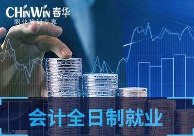 杭州会计全日制就业班