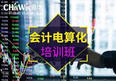 杭州会计电算化考证培训