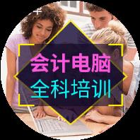 宁海电脑会计全科初级中级培训