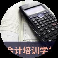 杭州专业会计培训学校