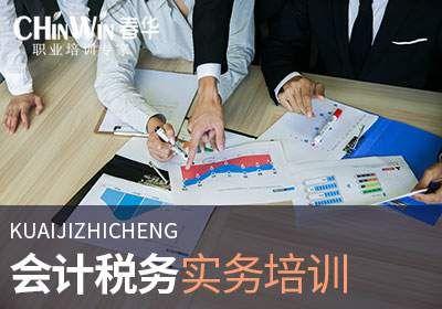 杭州春华会计税务实务培训