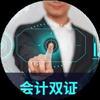 无锡春华会计双证班(面授+网课)