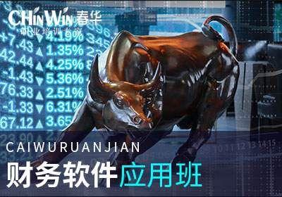杭州财务软件班