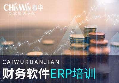 财务ERP软件培训