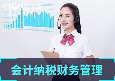 宁海会计纳税财务管理培训