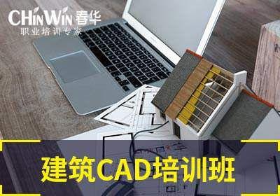无锡学建筑CAD培训(面授+网课)