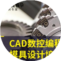 宁海CAD数控编程模具设计培训