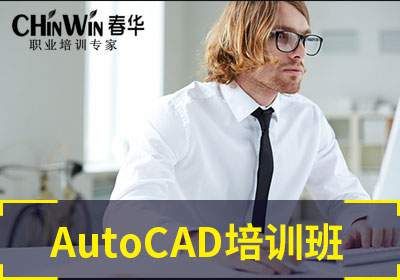 余姚CAD培训