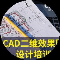 余姚CAD二维效果图设计培训