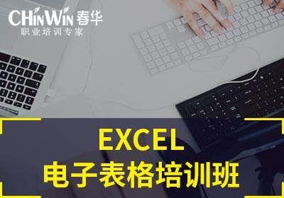 温州EXCEL电子表格培训班