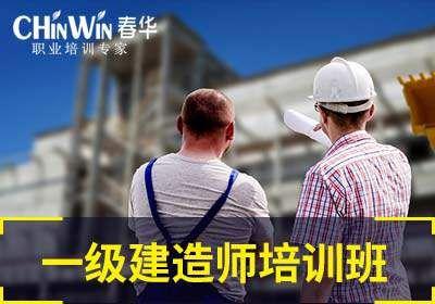 一级建造师培训班