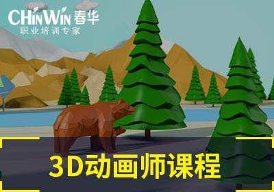杭州3D动画师/影视动漫课程