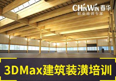 余姚3DSMax建筑装潢培训