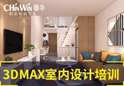 3DMAX室内设计培训面授网课