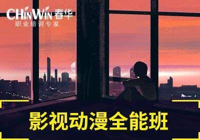 杭州影视动漫全能班