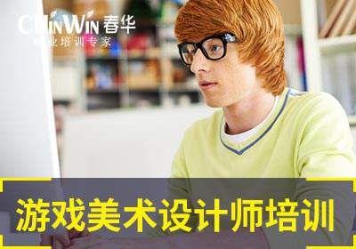 杭州游戏美术设计师培训
