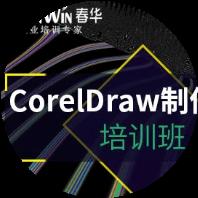 宁海CorelDraw制作设计培训
