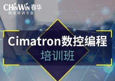 宁海Cimatron数控编程培训