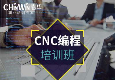 cnc编程培训加工中心编程培训