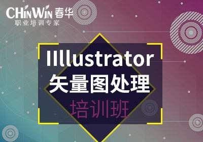 余姚Illustrator矢量图处理培训