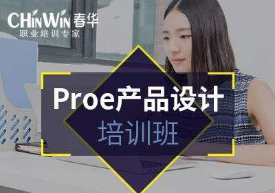 江阴Proe产品造型设计培训