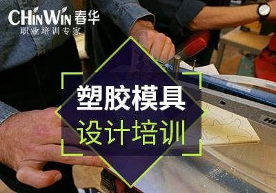 塑胶模具设计培训