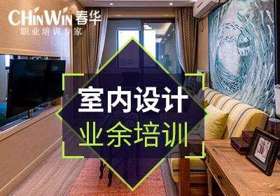 杭州室内设计业余培训班
