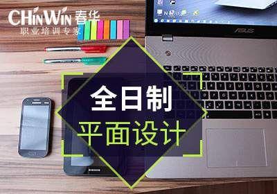 杭州平面设计全日制培训班