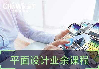 杭州平面设计业余课程