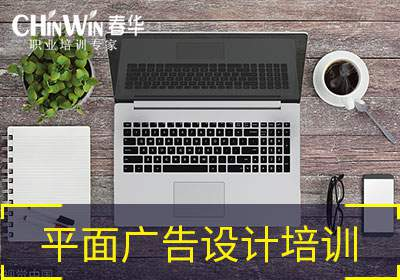 苏州平面广告设计培训班