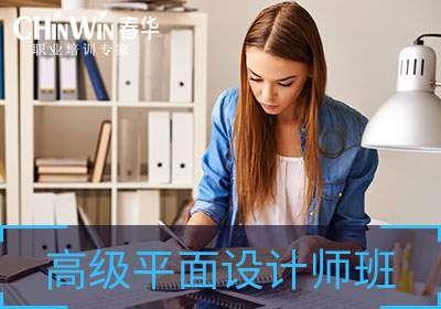 杭州高级平面设计培训班