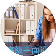 无锡高级平面设计培训班(面授+网课)