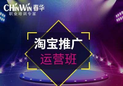 无锡淘宝网店运营推广班(网课+面授)