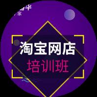 无锡淘宝网店培训短期班(网课+面授)