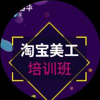 无锡淘宝美工培训班(网课+面授)