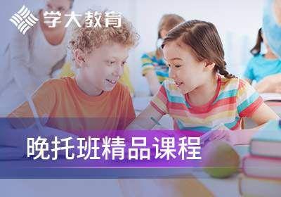 唐山学大教育晚托班