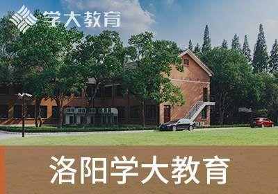 洛阳学大教育