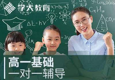 深圳高一一对一课外辅导