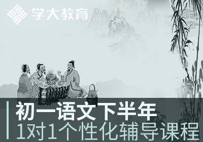 北京初一语文一对一个性化辅导课程下半年