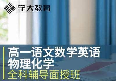 宜昌高一语文数学英语物理化学全科辅导面授班