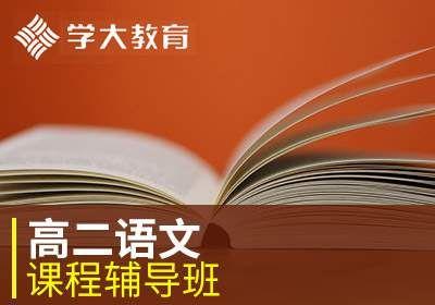 高二语文课程辅导