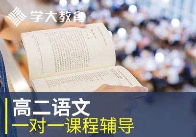 晋中高二语文1对1课程辅导
